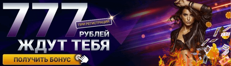 Получить бонус 777 рублей